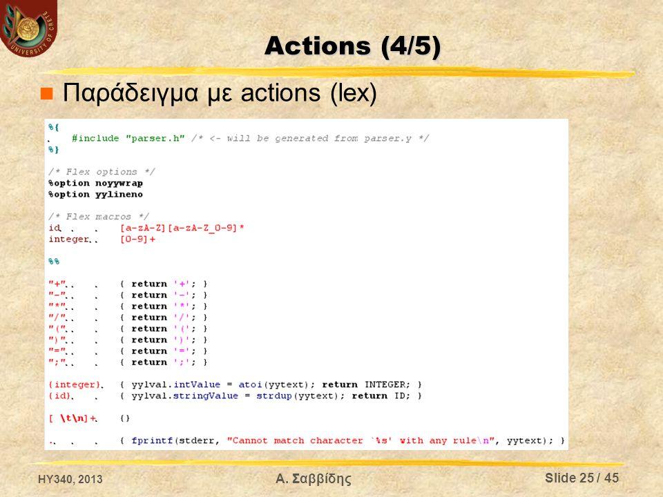 Παράδειγμα με actions (lex) HY340, 2013 Slide 25 / 45 Α. Σαββίδης Actions (4/5)