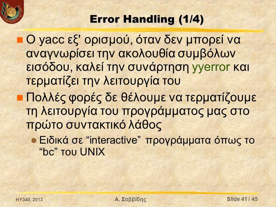Ο yacc εξ' ορισμού, όταν δεν μπορεί να αναγνωρίσει την ακολουθία συμβόλων εισόδου, καλεί την συνάρτηση yyerror και τερματίζει την λειτουργία του Πολλέ