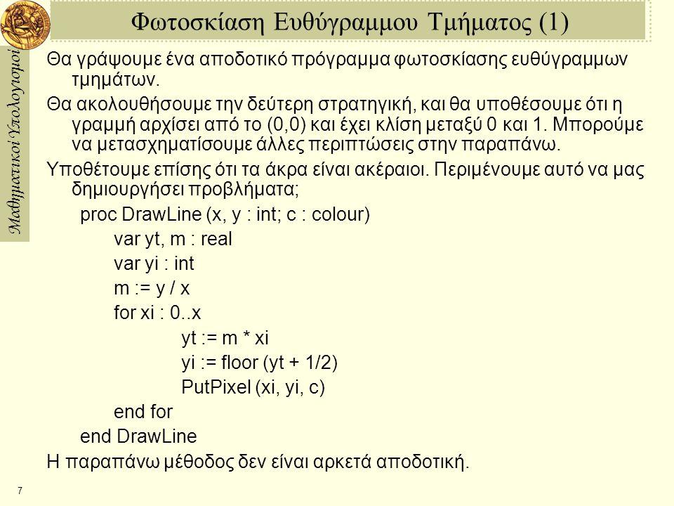 Μαθηματικοί Υπολογισμοί 8 Υπολογισμοί Διαφόρισης Καμπυλών Έστω ότι χρειαζόμαστε να υπολογίσουμε τα x(t) και y(t) πολλές τιμές του t: t = t 0 ; t 0 + δ, t 0 + 2δ,...