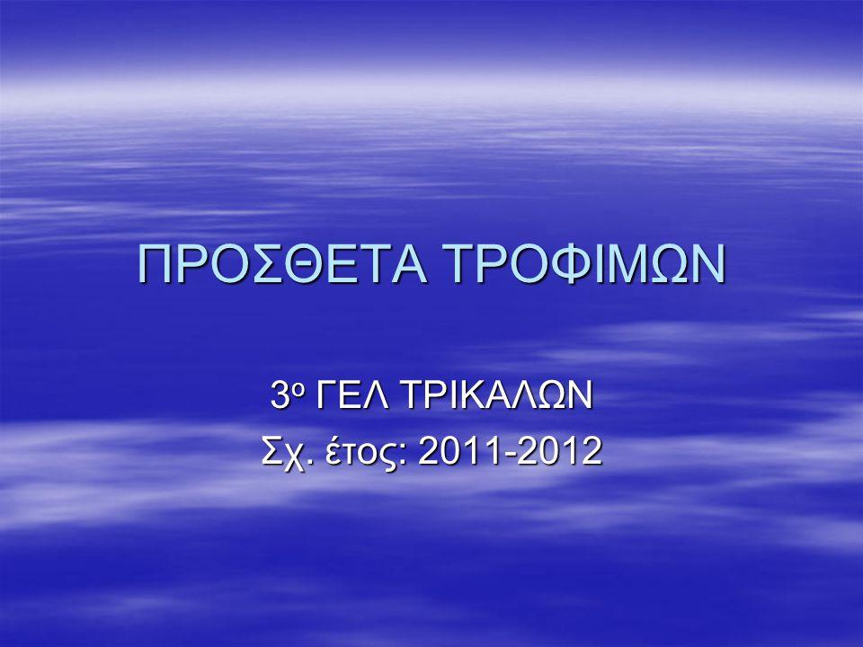 ΠΡΟΣΘΕΤΑ ΤΡΟΦΙΜΩΝ 3 ο ΓΕΛ ΤΡΙΚΑΛΩΝ Σχ. έτος: 2011-2012