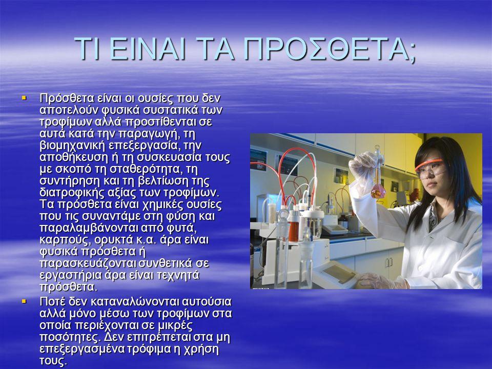 ΤΙ ΕΙΝΑΙ ΤΑ ΠΡΟΣΘΕΤΑ;  Πρόσθετα είναι οι ουσίες που δεν αποτελούν φυσικά συστατικά των τροφίμων αλλά προστίθενται σε αυτά κατά την παραγωγή, τη βιομηχανική επεξεργασία, την αποθήκευση ή τη συσκευασία τους με σκοπό τη σταθερότητα, τη συντήρηση και τη βελτίωση της διατροφικής αξίας των τροφίμων.