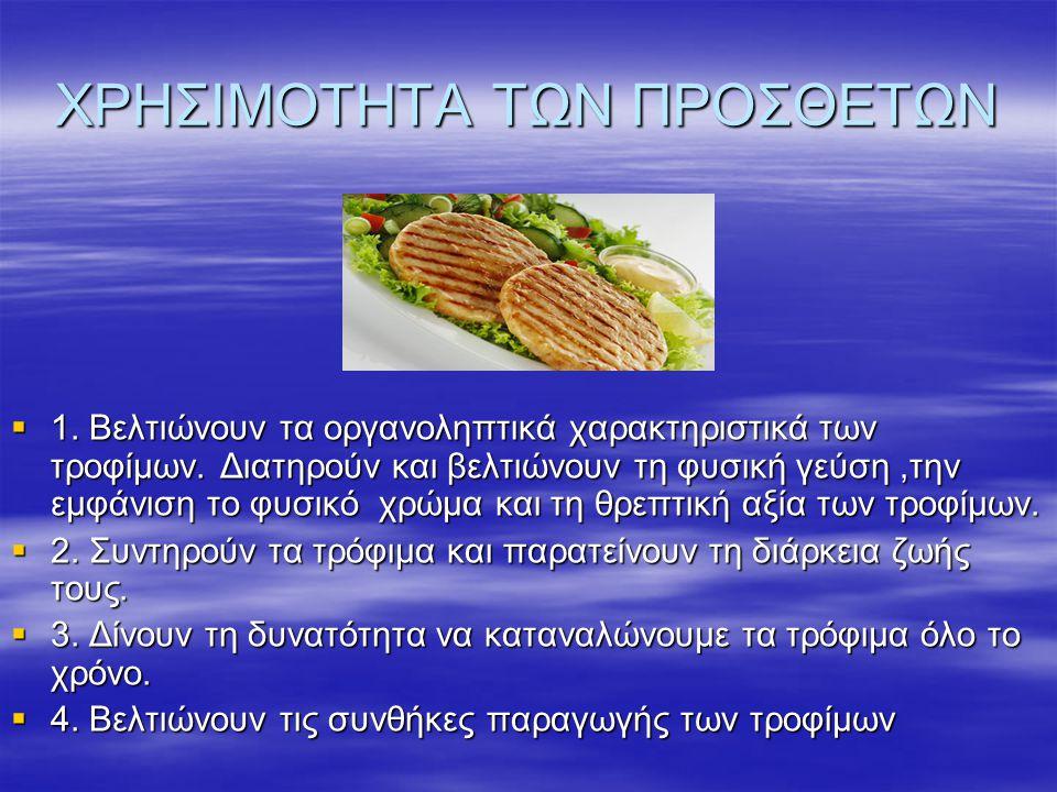ΧΡΗΣΙΜΟΤΗΤΑ ΤΩΝ ΠΡΟΣΘΕΤΩΝ  1.Βελτιώνουν τα οργανοληπτικά χαρακτηριστικά των τροφίμων.
