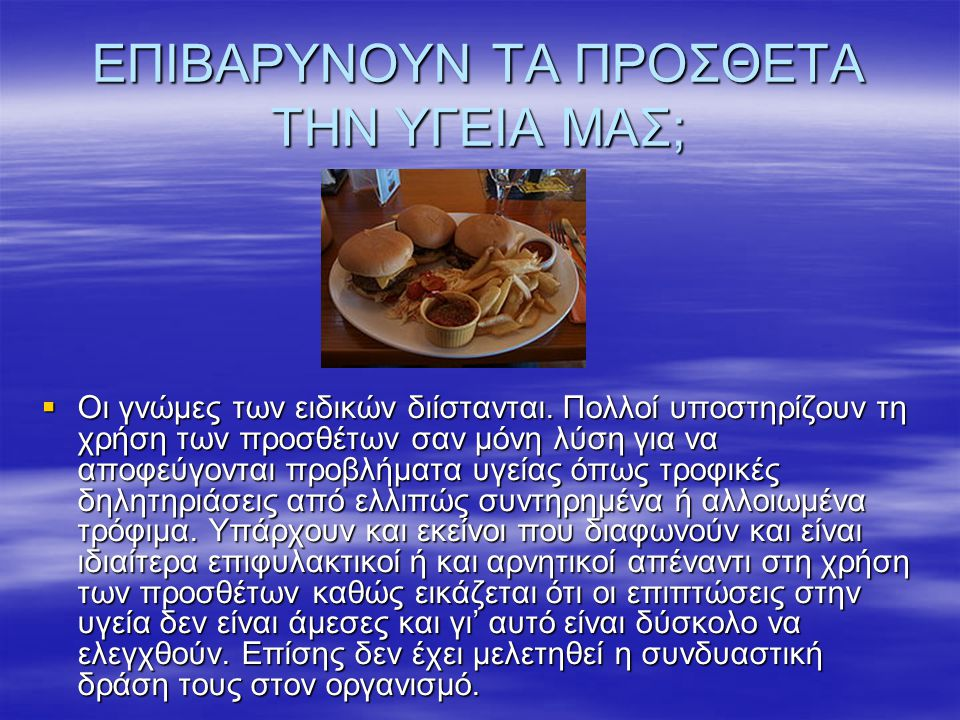 Βιβλιογραφία ΚΚΚΚώδικας τροφίμων και ποτών.ΓΓΓΓενικό χημείο του κράτους (Αθήνα 2003).