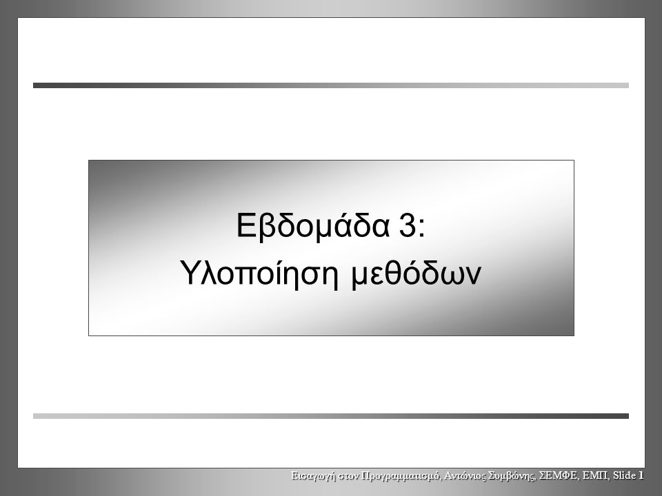 Εισαγωγή στον Προγραμματισμό, Αντώνιος Συμβώνης, ΣΕΜΦΕ, ΕΜΠ, Slide 1 Εβδομάδα 3: Υλοποίηση μεθόδων