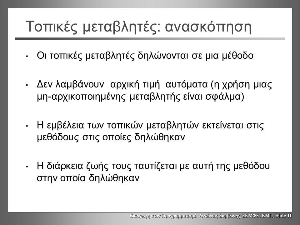 Εισαγωγή στον Προγραμματισμό, Αντώνιος Συμβώνης, ΣΕΜΦΕ, ΕΜΠ, Slide 11 Τοπικές μεταβλητές: ανασκόπηση Οι τοπικές μεταβλητές δηλώνονται σε μια μέθοδο Δε