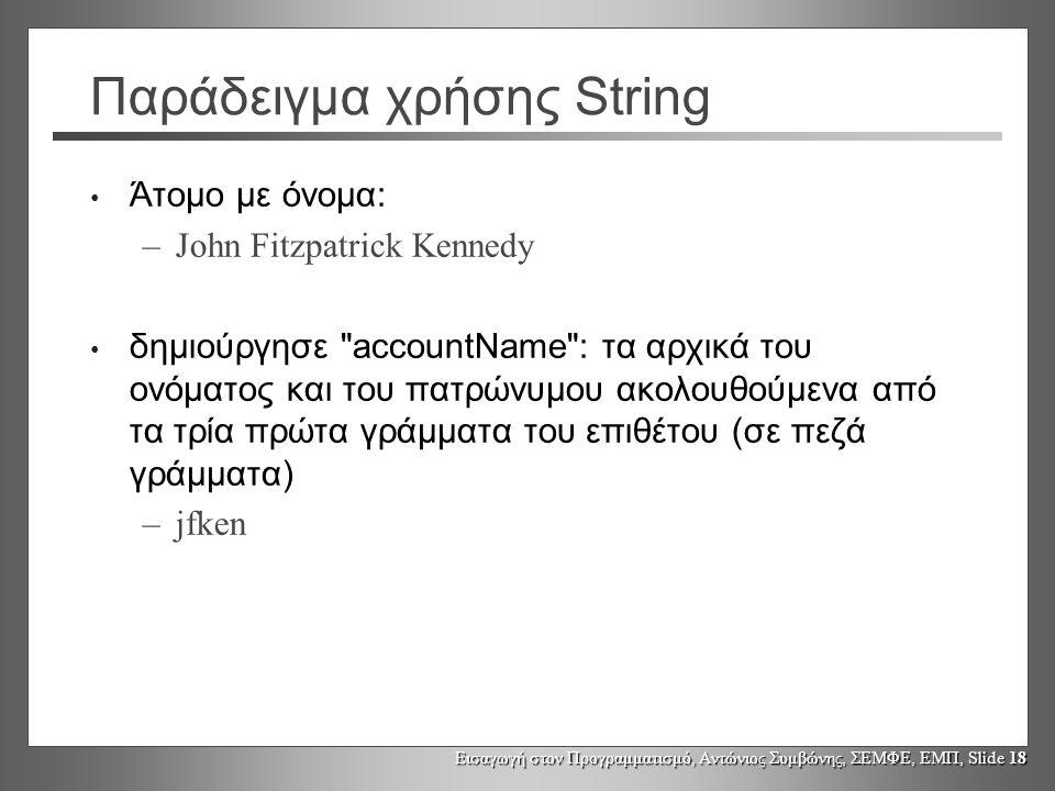 Εισαγωγή στον Προγραμματισμό, Αντώνιος Συμβώνης, ΣΕΜΦΕ, ΕΜΠ, Slide 18 Παράδειγμα χρήσης String Άτομο με όνομα: –John Fitzpatrick Kennedy δημιούργησε