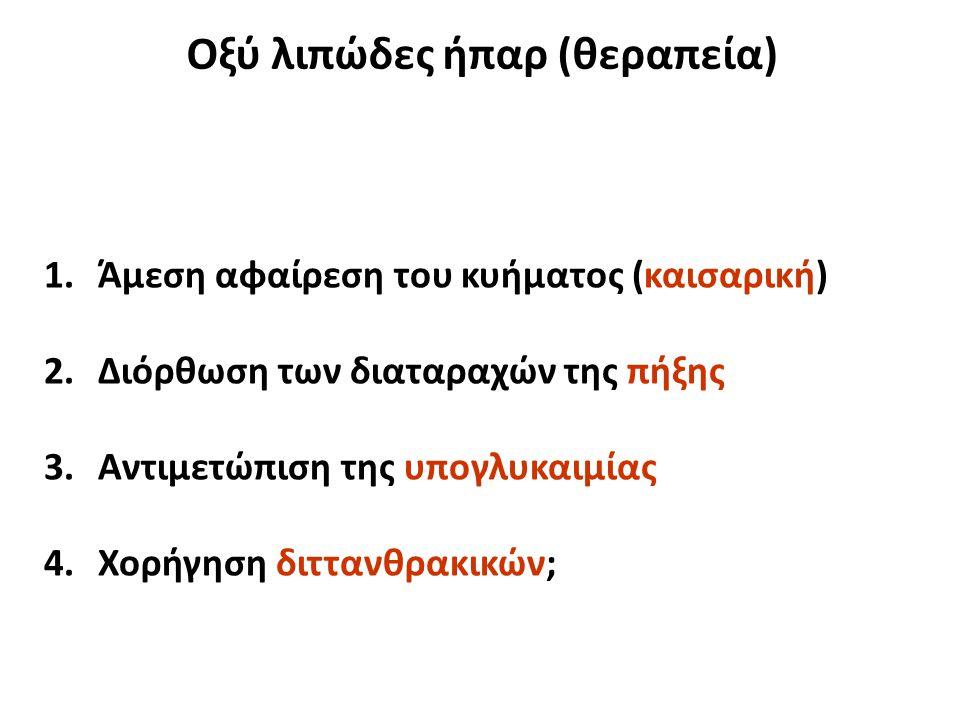 Οξύ λιπώδες ήπαρ (θεραπεία) 1.Άμεση αφαίρεση του κυήματος (καισαρική) 2.Διόρθωση των διαταραχών της πήξης 3.Αντιμετώπιση της υπογλυκαιμίας 4.Χορήγηση διττανθρακικών;