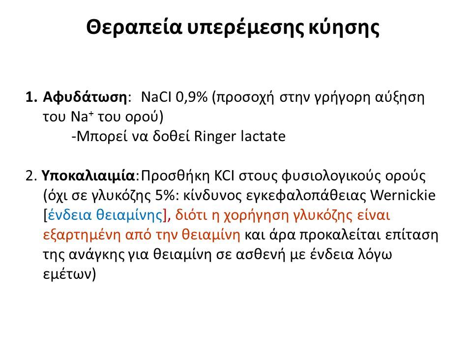 Θεραπεία υπερέμεσης κύησης 1.Αφυδάτωση:NaCI 0,9% (προσοχή στην γρήγορη αύξηση του Na + του ορού) -Μπορεί να δοθεί Ringer lactate 2. Υποκαλιαιμία:Προσθ