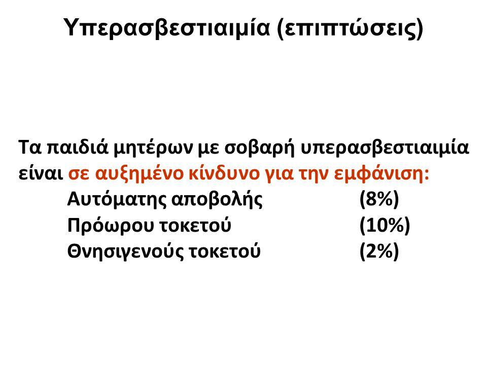 Υπερασβεστιαιμία (επιπτώσεις) Τα παιδιά μητέρων με σοβαρή υπερασβεστιαιμία είναι σε αυξημένο κίνδυνο για την εμφάνιση: Αυτόματης αποβολής (8%) Πρόωρου τοκετού(10%) Θνησιγενούς τοκετού (2%)