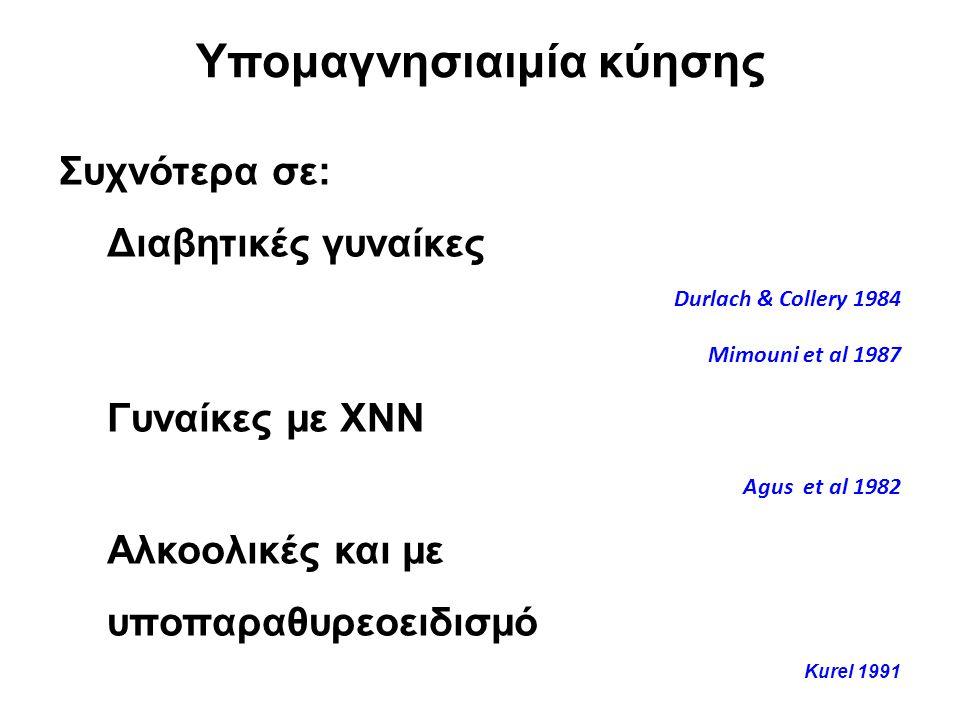Υπομαγνησιαιμία κύησης Συχνότερα σε: Διαβητικές γυναίκες Durlach & Collery 1984 Mimouni et al 1987 Γυναίκες με ΧΝΝ Agus et al 1982 Αλκοολικές και με υποπαραθυρεοειδισμό Kurel 1991