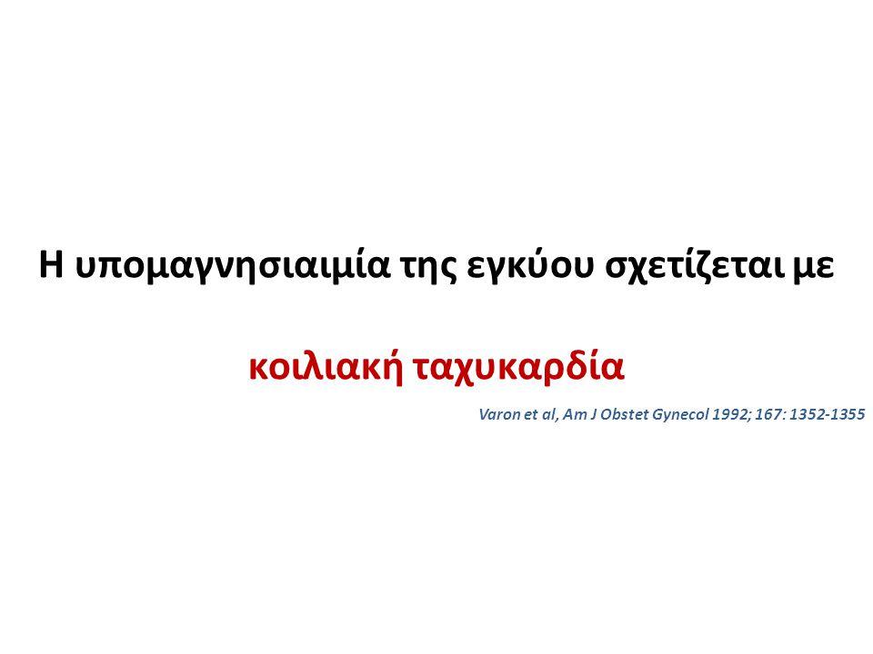 Η υπομαγνησιαιμία της εγκύου σχετίζεται με κοιλιακή ταχυκαρδία Varon et al, Am J Obstet Gynecol 1992; 167: 1352-1355