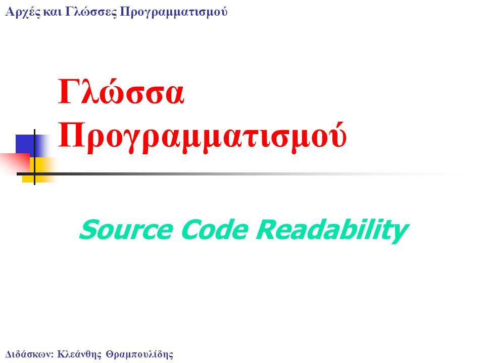 Γλώσσα Προγραμματισμού Αρχές και Γλώσσες Προγραμματισμού Source Code Readability Διδάσκων: Κλεάνθης Θραμπουλίδης