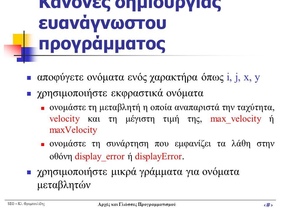 SEG – Κλ. Θραμπουλίδης Αρχές και Γλώσσες Προγραμματισμού ‹#› Κανόνες δημιουργίας ευανάγνωστου προγράμματος αποφύγετε ονόματα ενός χαρακτήρα όπως i, j,