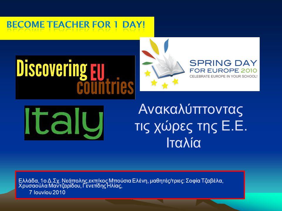 Ανακαλύπτοντας τις χώρες της Ε.Ε.Ανακαλύπτοντας τις χώρες της Ε.Ε.