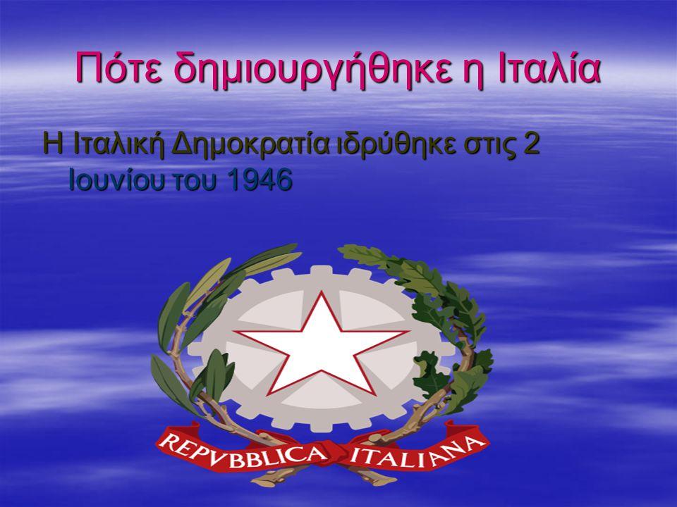 Πότε δημιουργήθηκε η Ιταλία Η Ιταλική Δημοκρατία ιδρύθηκε στις 2 Ιουνίου του 1946