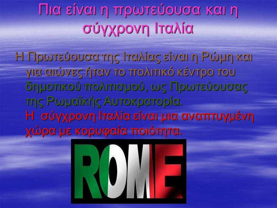 Πια είναι η πρωτεύουσα και η σύγχρονη Ιταλία Η Πρωτεύουσα της Ιταλίας είναι η Ρώμη και για αιώνες ήταν το πολιτικό κέντρο του δημοτικού πολιτισμού, ως