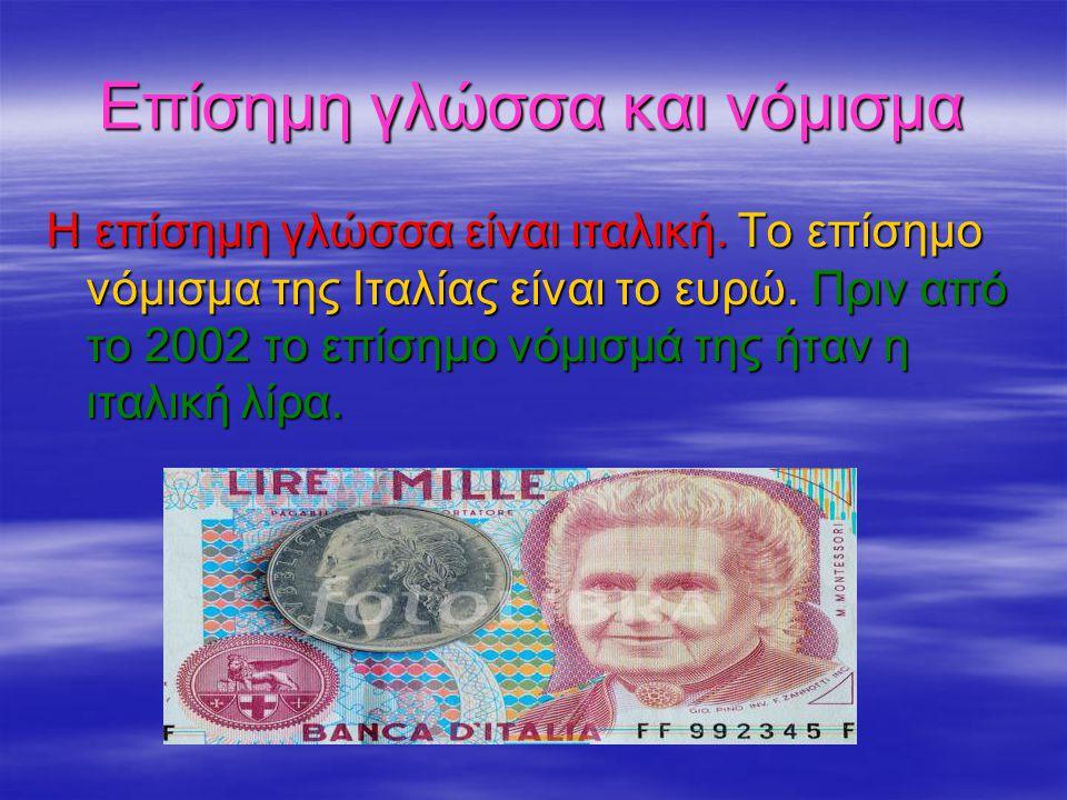 Επίσημη γλώσσα και νόμισμα Η επίσημη γλώσσα είναι ιταλική. Το επίσημο νόμισμα της Ιταλίας είναι το ευρώ. Πριν από το 2002 το επίσημο νόμισμά της ήταν