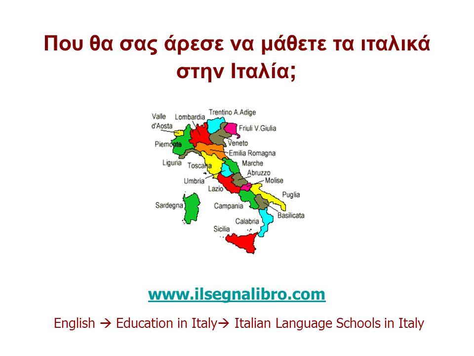 Που θα σας άρεσε να μάθετε τα ιταλικά στην Ιταλία ; www.ilsegnalibro.com English  Education in Italy  Italian Language Schools in Italy
