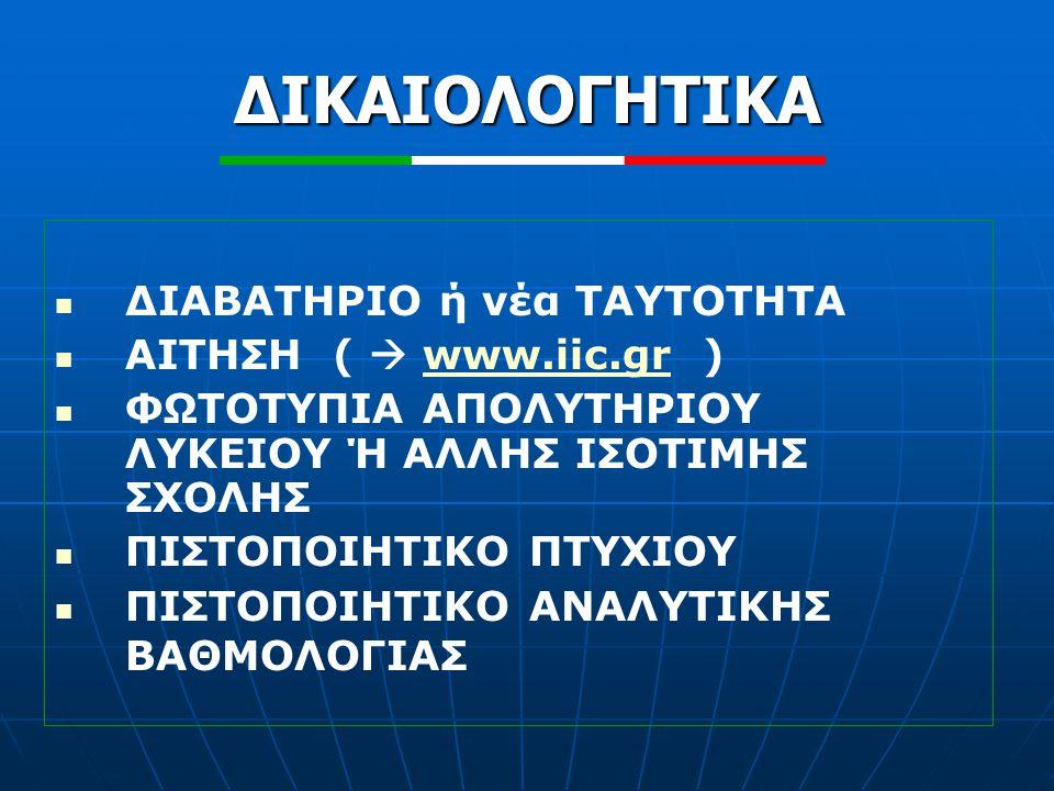 ΔΙΚΑΙΟΛΟΓΗΤΙΚΑ ΔΙΑΒΑΤΗΡΙΟ ή νέα ΤΑΥΤΟΤΗΤΑ ΑΙΤΗΣΗ (  www.iic.gr )www.iic.gr ΦΩΤΟΤΥΠΙΑ ΑΠΟΛΥΤΗΡΙΟΥ ΛΥΚΕΙΟΥ Ή ΑΛΛΗΣ ΙΣΟΤΙΜΗΣ ΣΧΟΛΗΣ ΠΙΣΤΟΠΟΙΗΤΙΚΟ ΠΤΥΧΙΟ