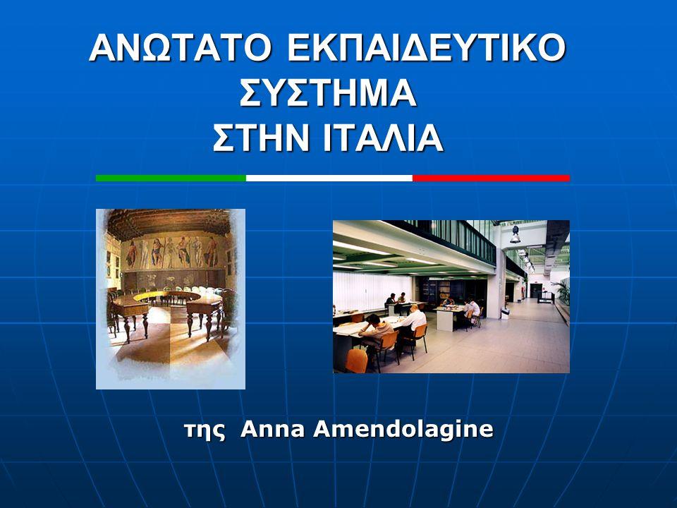 ΑΝΩΤΑΤΟ ΕΚΠΑΙΔΕΥΤΙΚΟ ΣΥΣΤΗΜΑ ΣΤΗΝ ΙΤΑΛΙΑ της Anna Amendolagine