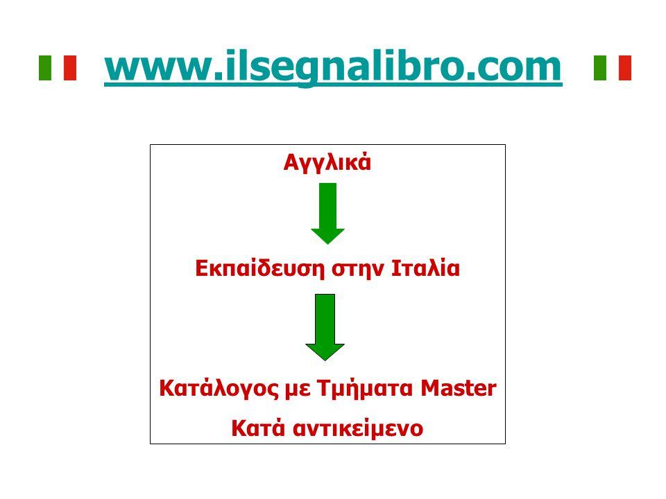www.ilsegnalibro.com Αγγλικά Εκπαίδευση στην Ιταλία Κατάλογος με Τμήματα Master Κατά αντικείμενο