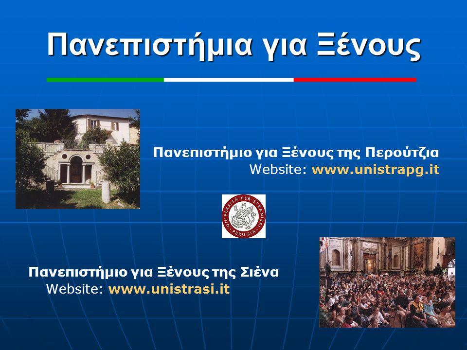 Πανεπιστήμια για Ξένους Πανεπιστήμιο για Ξένους της Περούτζια Website: www.unistrapg.it Πανεπιστήμιο για Ξένους της Σιένα Website: www.unistrasi.it