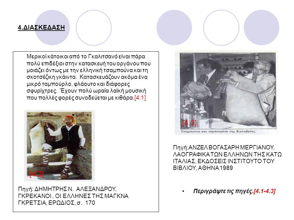4.ΔΙΑΣΚΕΔΑΣΗ Μερικοί κάτοικοι από το Γκαλιτσανό είναι πάρα πολύ επιδέξιοι στην κατασκευή του οργάνου που μοιάζει όντως με την ελληνική τσαμπούνα και τη σκοτσέζικη γκάιντα.