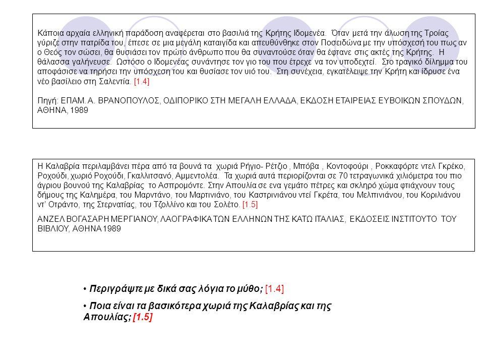 Τι απεικονίζει η πηγή; [3.2] Τι στόχο έχει; [3.2] Πηγή: Filipe Condemi, La grammatica grecanica, Εκδόσεις Associazone di Insegnanti scuole medie Superiori Di Salonico( Γ- ΕΛΜΕ-Θ) 1995 [3.2]