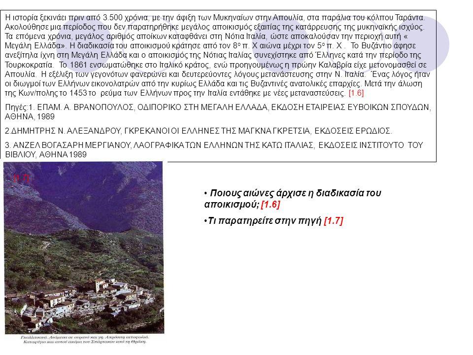 ΔΡΑΣΤΗΡΙΟΤΗΤΕΣ 1.Σημειώστε τα Ελληνόφωνα χωριά σύμφωνα με την πηγή [1.5].......................................................................................................................................................................................................................................................................................................................................................................................................................................................................................................................................................................................................................................................................................................................................................................................................................................................................................