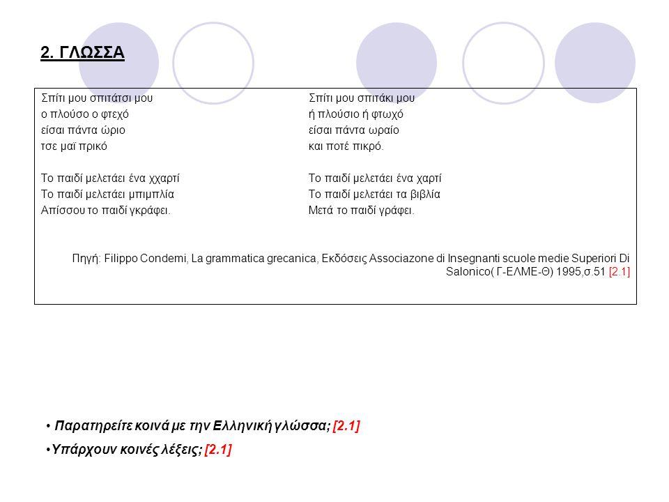 Μελετώ την πηγή και συγκρίνω τον πληθυσμό των μονίμων κατοίκων με των Ελληνοφώνων [2.2] Ποια είναι τα συμπεράσματα σας; [2.2] Πηγή :Βασίλης Γ.