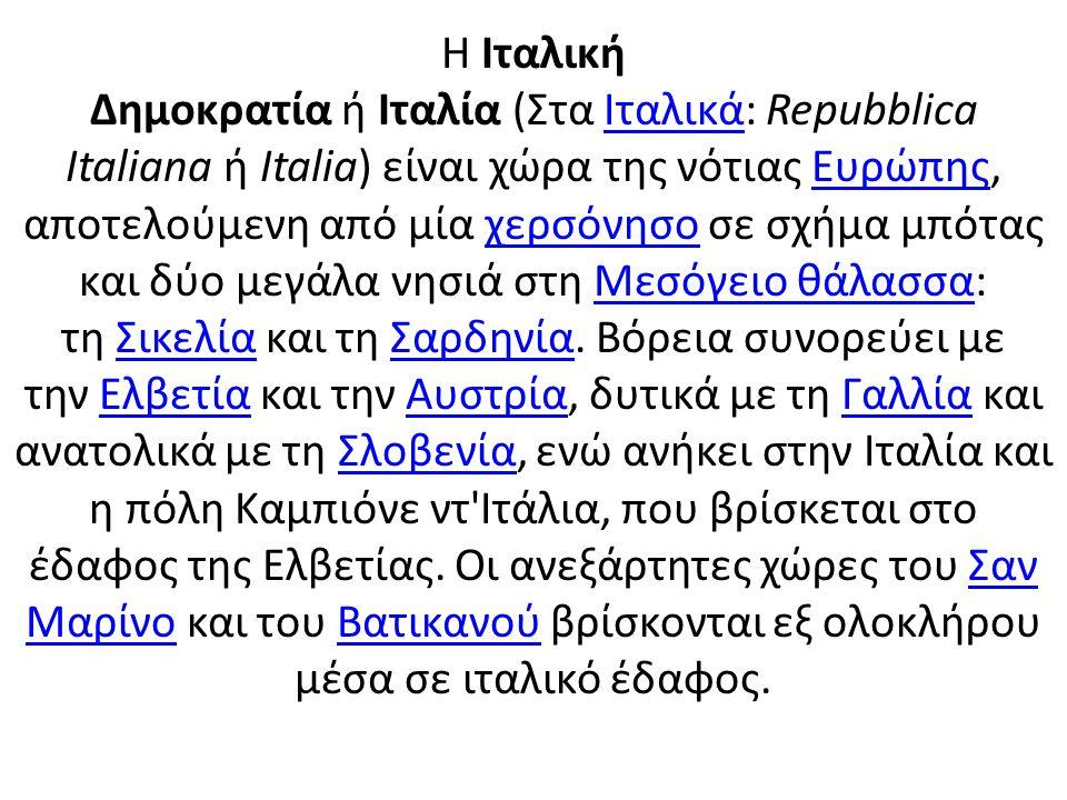 Η Ιταλική Δημοκρατία ή Ιταλία (Στα Ιταλικά: Repubblica Italiana ή Italia) είναι χώρα της νότιας Ευρώπης, αποτελούμενη από μία χερσόνησο σε σχήμα μπότα