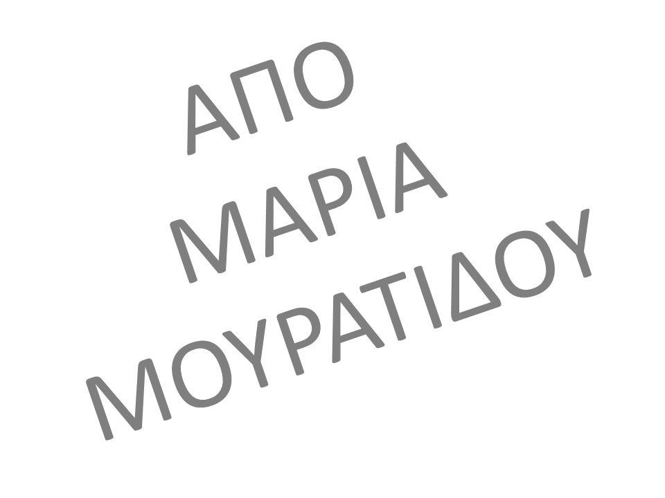 ΑΠΟ ΜΑΡΙΑ ΜΟΥΡΑΤΙΔΟΥ