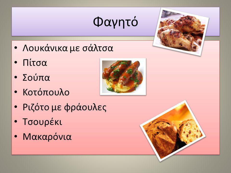 Φαγητό Λουκάνικα με σάλτσα Πίτσα Σούπα Κοτόπουλο Ριζότο με φράουλες Τσουρέκι Μακαρόνια Λουκάνικα με σάλτσα Πίτσα Σούπα Κοτόπουλο Ριζότο με φράουλες Τσ