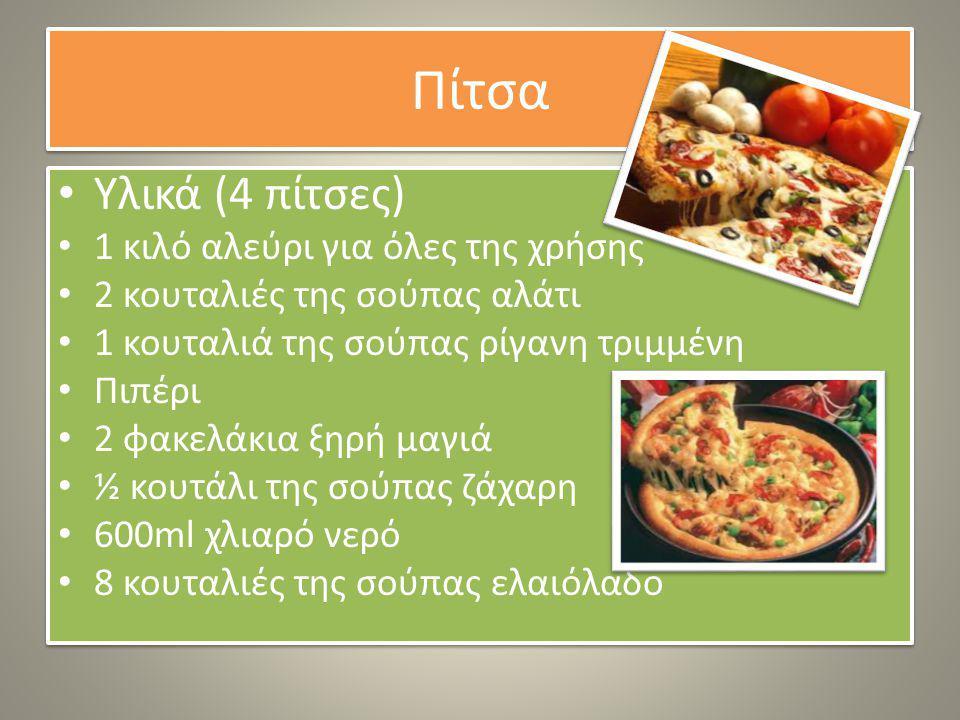 Πίτσα Υλικά (4 πίτσες) 1 κιλό αλεύρι για όλες της χρήσης 2 κουταλιές της σούπας αλάτι 1 κουταλιά της σούπας ρίγανη τριμμένη Πιπέρι 2 φακελάκια ξηρή μα