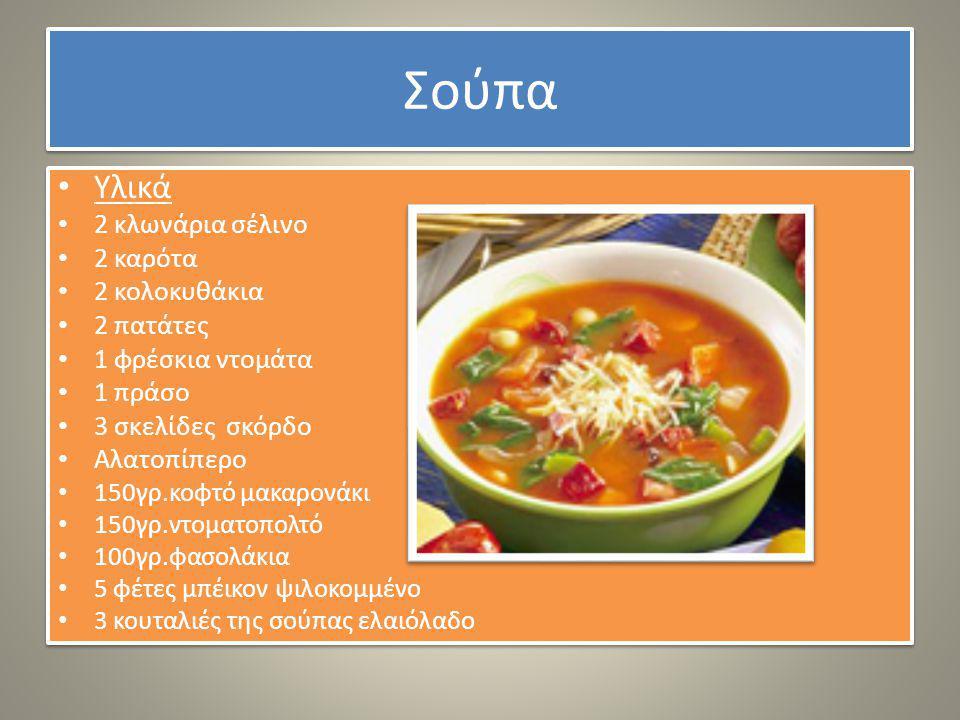 Σούπα Υλικά 2 κλωνάρια σέλινο 2 καρότα 2 κολοκυθάκια 2 πατάτες 1 φρέσκια ντομάτα 1 πράσο 3 σκελίδες σκόρδο Αλατοπίπερο 150γρ.κοφτό μακαρονάκι 150γρ.ντ
