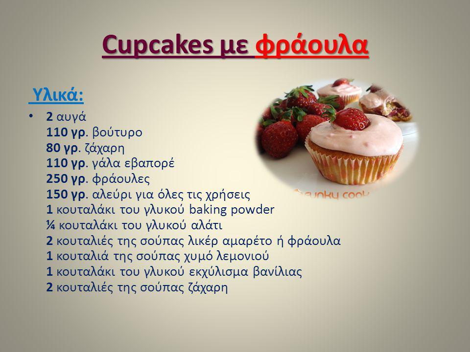 Cupcakes με φράουλα Υλικά: 2 αυγά 110 γρ. βούτυρο 80 γρ. ζάχαρη 110 γρ. γάλα εβαπορέ 250 γρ. φράουλες 150 γρ. αλεύρι για όλες τις χρήσεις 1 κουταλάκι