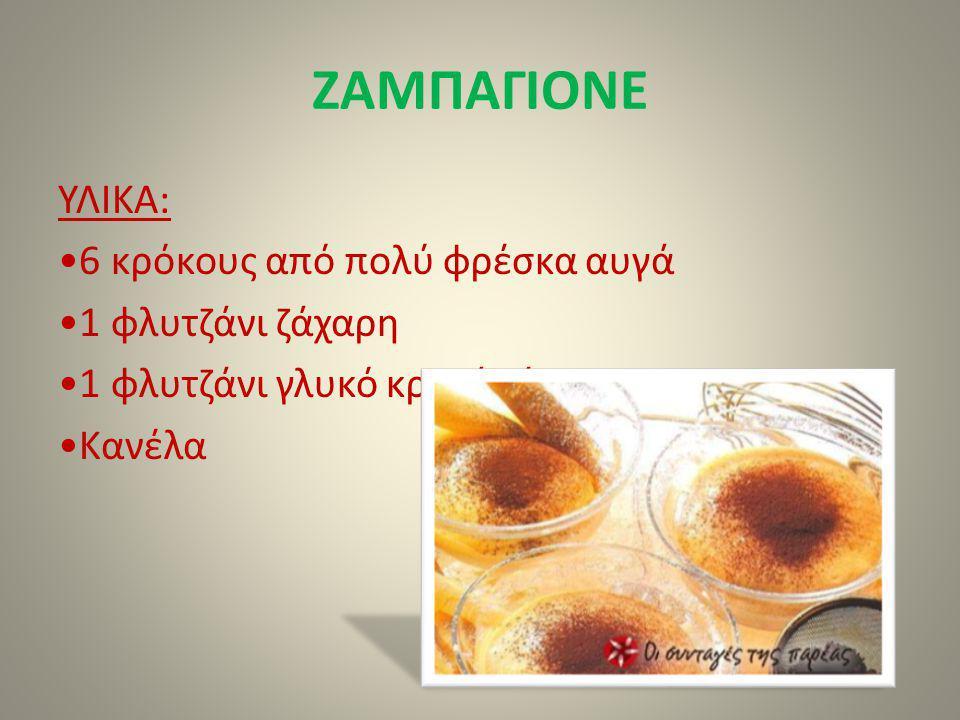 ΖΑΜΠΑΓΙΟΝΕ ΥΛΙΚΑ: 6 κρόκους από πολύ φρέσκα αυγά 1 φλυτζάνι ζάχαρη 1 φλυτζάνι γλυκό κρασί Σάμου Κανέλα