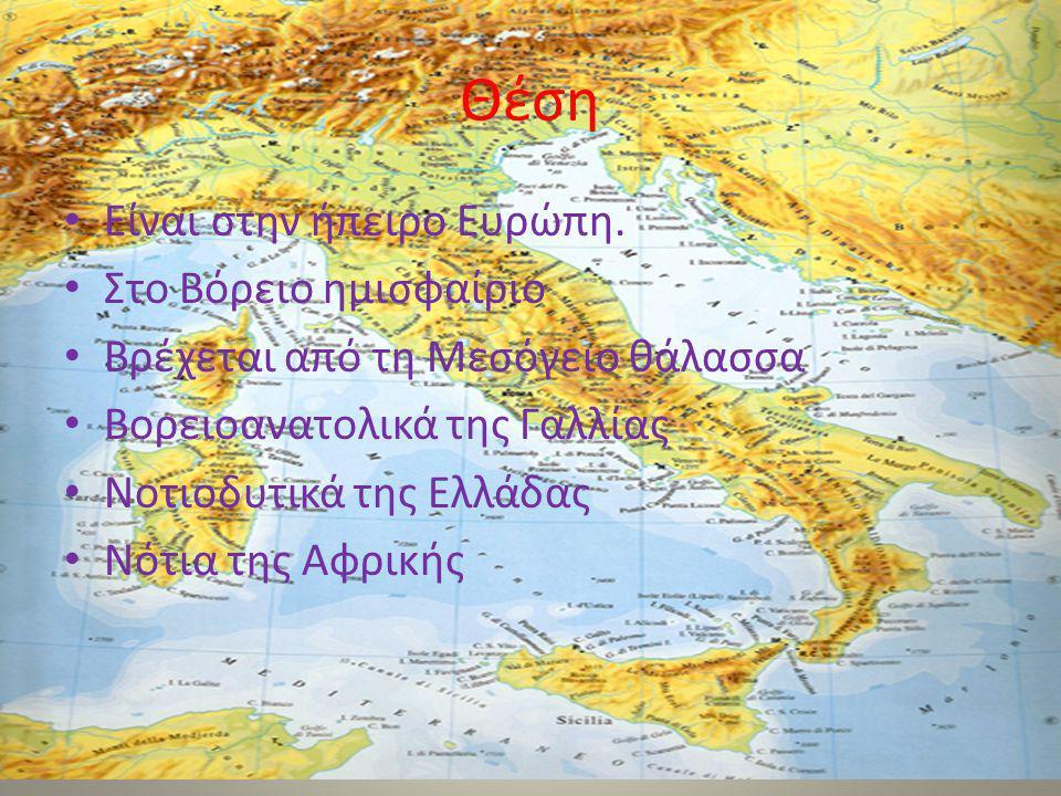 Θέση Είναι στην ήπειρο Ευρώπη. Στο Βόρειο ημισφαίριο Βρέχεται από τη Μεσόγειο θάλασσα Βορειοανατολικά της Γαλλίας Νοτιοδυτικά της Ελλάδας Νότια της Αφ