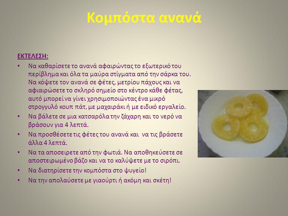 Κομπόστα ανανά ΕΚΤΕΛΕΣΗ: Να καθαρίσετε το ανανά αφαιρώντας το εξωτερικό του περίβλημα και όλα τα μαύρα στίγματα από την σάρκα του. Να κόψετε τον ανανά