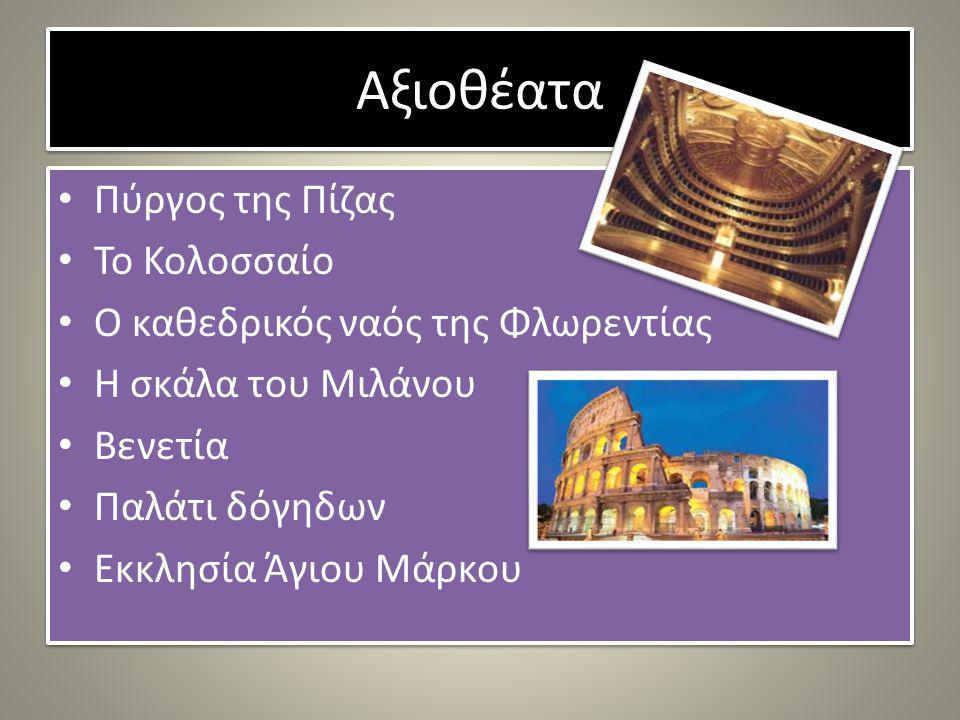 Αξιοθέατα Πύργος της Πίζας Το Κολοσσαίο Ο καθεδρικός ναός της Φλωρεντίας Η σκάλα του Μιλάνου Βενετία Παλάτι δόγηδων Εκκλησία Άγιου Μάρκου Πύργος της Π