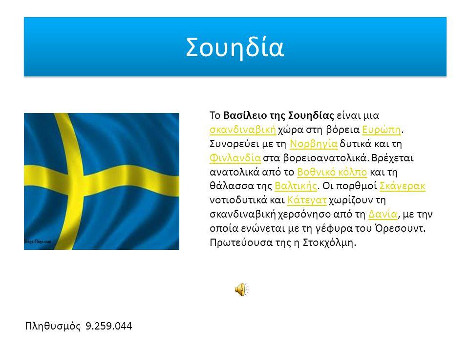 Σουηδία Το Βασίλειο της Σουηδίας είναι μια σκανδιναβική χώρα στη βόρεια Ευρώπη.