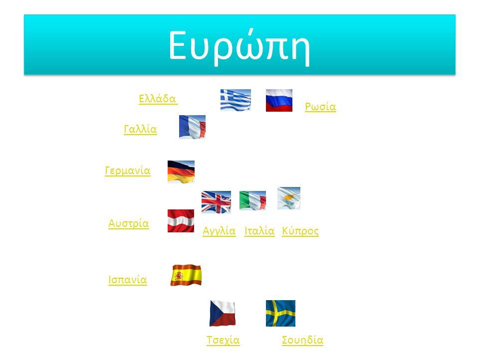 Ευρώπη Ελλάδα Γαλλία Γερμανία Αυστρία Ισπανία ΤσεχίαΣουηδία Ρωσία ΚύπροςΙταλίαΑγγλία
