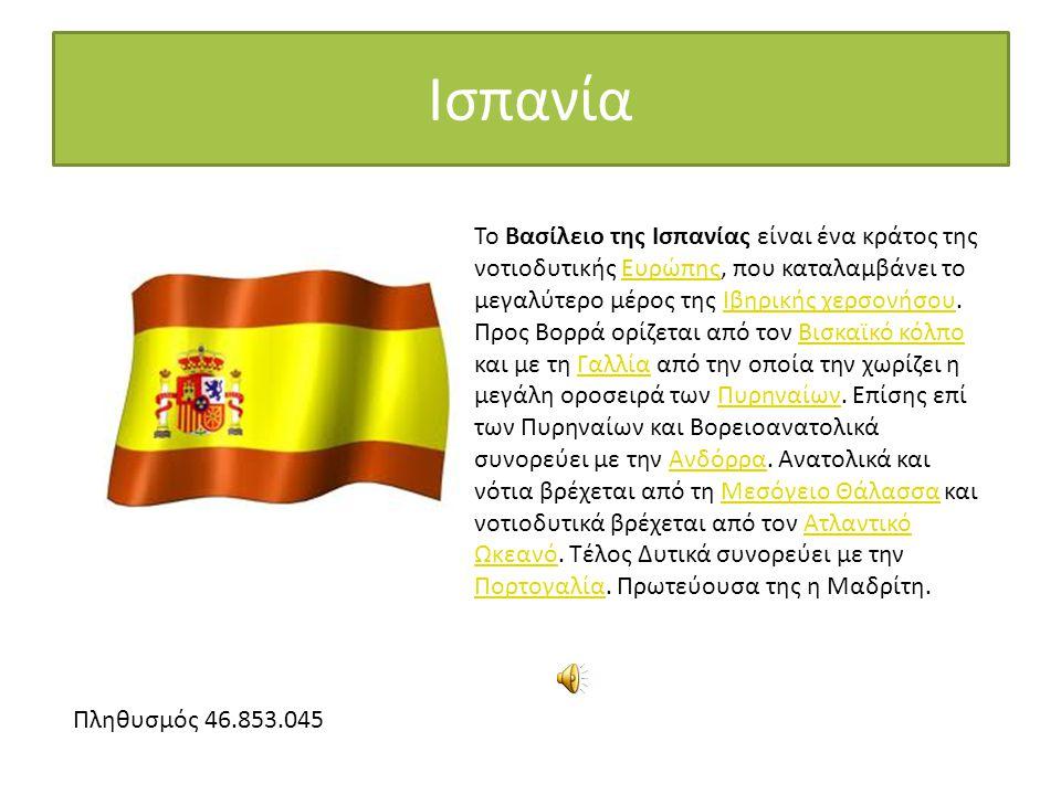 Ισπανία Το Βασίλειο της Ισπανίας είναι ένα κράτος της νοτιοδυτικής Ευρώπης, που καταλαμβάνει το μεγαλύτερο μέρος της Ιβηρικής χερσονήσου.