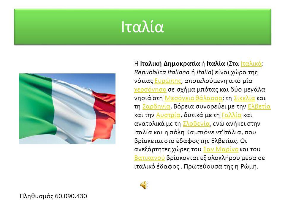 Ιταλία Η Ιταλική Δημοκρατία ή Ιταλία (Στα Ιταλικά: Repubblica Italiana ή Italia) είναι χώρα της νότιας Ευρώπης, αποτελούμενη από μία χερσόνησο σε σχήμα μπότας και δύο μεγάλα νησιά στη Μεσόγειο θάλασσα: τη Σικελία και τη Σαρδηνία.