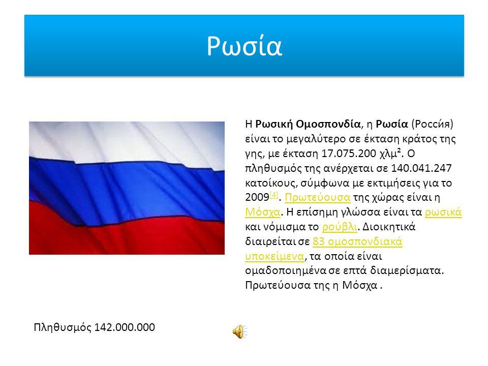 Ρωσία Η Ρωσική Ομοσπονδία, η Ρωσία (Росси́я) είναι το μεγαλύτερο σε έκταση κράτος της γης, με έκταση 17.075.200 χλμ².