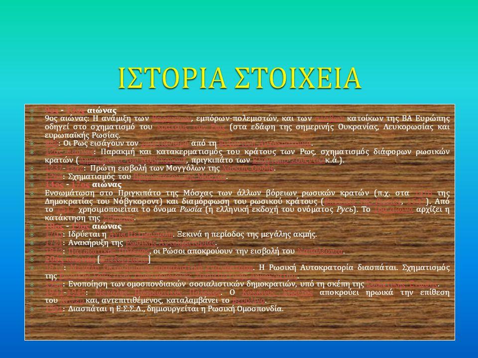  Η Ρωσική Ομοσπονδία καταλαμβάνει μεγάλο μέρος της ανατολικής Ευρώπης και ολόκληρη τη βόρεια Ασία. Από δυσμάς προς ανατολάς συνορεύει με τη Νορβηγία,