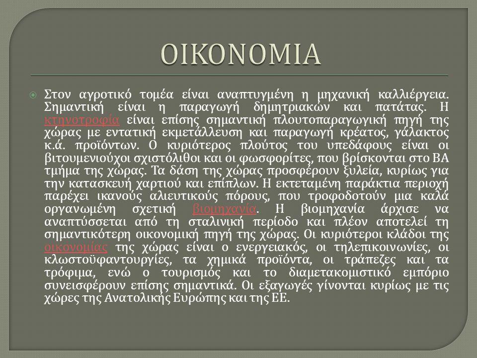 Ο λαός της Εσθονίας είναι φινικής καταγωγής και αναφέρεται για πρώτη φορά σε κείμενα του Ρωμαίου ιστορικού Τάκιτου. Το 1219 οι βόρειες περιοχές της χώ