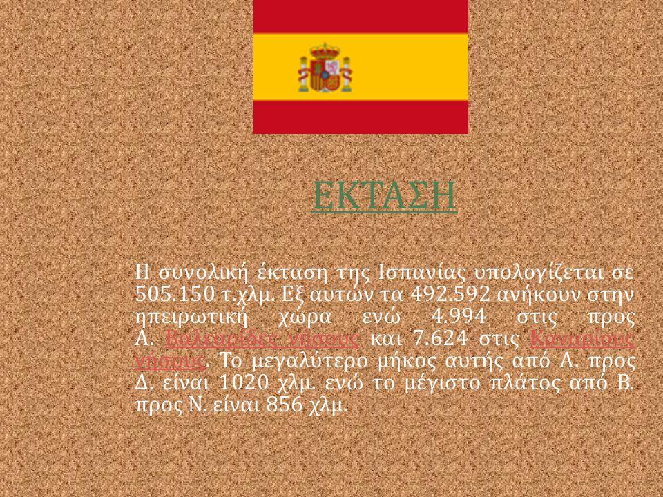 Το βασίλειο της Ισπανίας είναι ένα κράτος της νοτιοδυτικής Ευρώπης, που καταλαμβάνει το μεγαλύτερο μέρος της Ιβηρικής Χερσονήσου. Προς βορρά ορίζεται