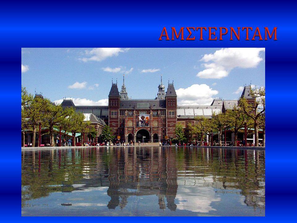 Το Άμστερνταμ ( εξελληνισμένη ονομασία Αμστελόδαμον ) ( Ολλανδικά : Amsterdam Άμστερ - ντάμ ) [ ˌɑ mst ə r ˈ d ɑ m] (Amsterdam ( Β · Π )) και Μόκουμ (