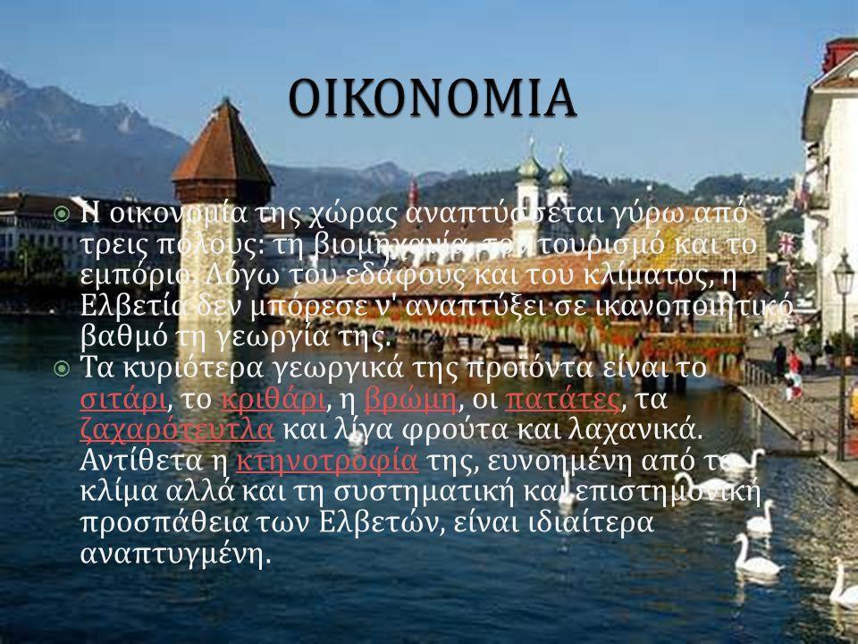  Είναι μία μικρή χώρα, με έκταση 41.285 τ. χλμ. και πληθυσμό 7.780.200 κατοίκους. H Ελβετία φημίζεται για τις τράπεζές της, τις σοκολάτες της και για